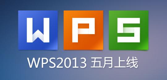 wps-new-logo-1